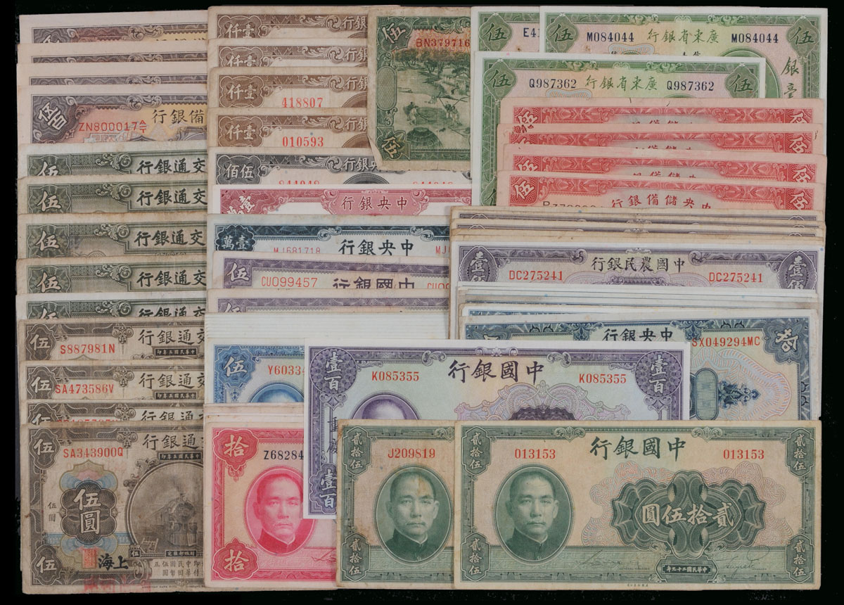 Republic, The Central Bank of China, Bank of China, Bank of Communications...